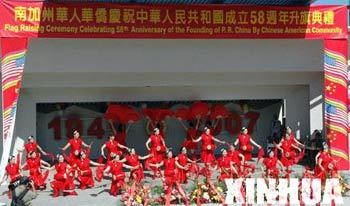 Overseas Chinese dance during a flag raising ceremony celebrating the 58th anniversary of tthe founding of the People's Republic China, which falls on Oct. 1, in Los Angeles, the United States, Sept. 23, 2007. Hundreds of oversea Chinese attended the ceremony on Sunday. (Xinhua