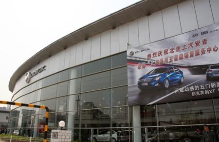 Đại lý Buick tại Bắc Kinh, Trung Quốc.