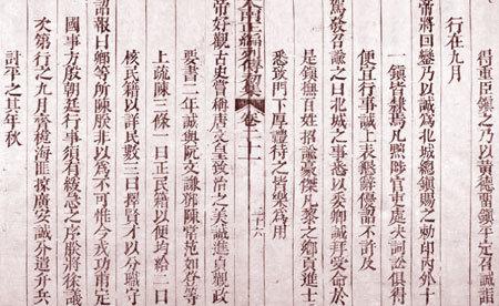 Hai vụ án nổi tiếng của triều Nguyễn qua sách cổ