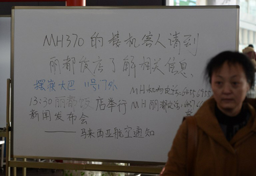 [Caption]At Beijing's airport, authorities posted a notice asking relatives and friends of passengers to gather at a hotel about 15 kilometers (nine miles) from the airport to wait for further information, and provided a shuttle bus service