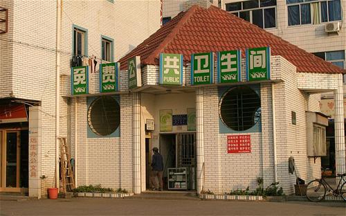 China-public-toile-2966659b-3413-1404788