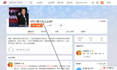 Cơn cuồng Donald Trump của người dân Trung Quốc 2