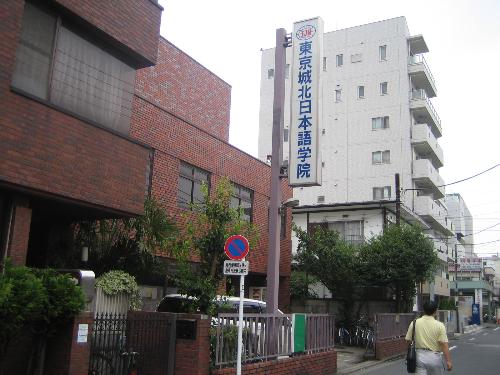 hoc-bong-100000-yen-tai-truong-nhat-ngu-tokyo-johoku-1