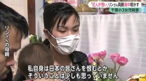 Bố mẹ Nhật Linh lo vụ sát hại con gái không được làm sáng tỏ - ảnh 1
