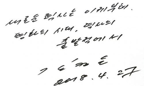 Chuyên gia giải mã tính cách sôi nổi của Kim Jong-un qua nét chữ