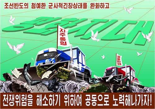 Hình ảnh xe ủi phá hàng rào thép gai được truyền thông Triều Tiên đăng trên Twitter. Ảnh: Twitter/Uriminzok.