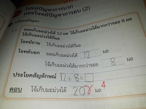 Bài tập về nhà của học sinh lớp 1 bị chấm sai. Ảnh: The Nation