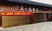 Đạo chích Trung Quốc đào hầm 8 ngày trộm gần triệu đô trang sức