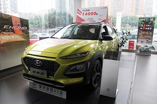Thông tin khuyến mãi đặt trên chiếc Hyundai Encino ở đại lý Hyundai tại Trùng Khánh, Trung Quốc hôm 9/10. Ảnh: Reuters/YileiSun