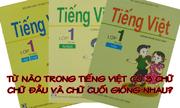 Từ nào trong tiếng Việt có 3 chữ, chữ đầu và cuối giống nhau?