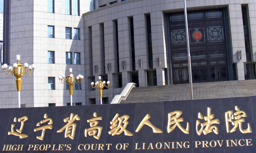 Tòa thượng thẩm tại tỉnh Liêu Ninh, Trung Quốc. Ảnh: China News.