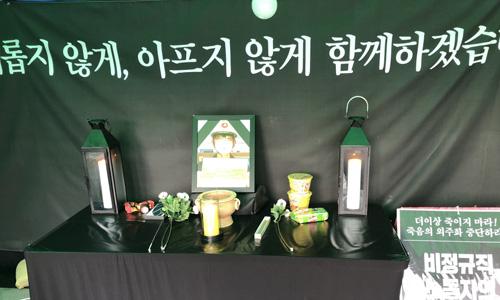 Bàn thờ tượng niệmKim Yong-kyun, thanh niên24 tuổi, tử vong do tai nạn lao động tại nhà máy nhiệt điện ngoại ô Seoul, Hàn Quốc. Ảnh: SCMP.