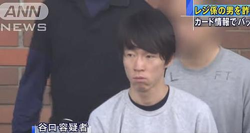 Taniguchi bị cảnh sát bắt hôm 5/9. Ảnh: ANN News