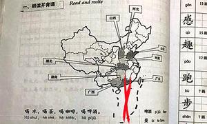 Giáo trình trường đại học có bản đồ 'đường lưỡi bò'