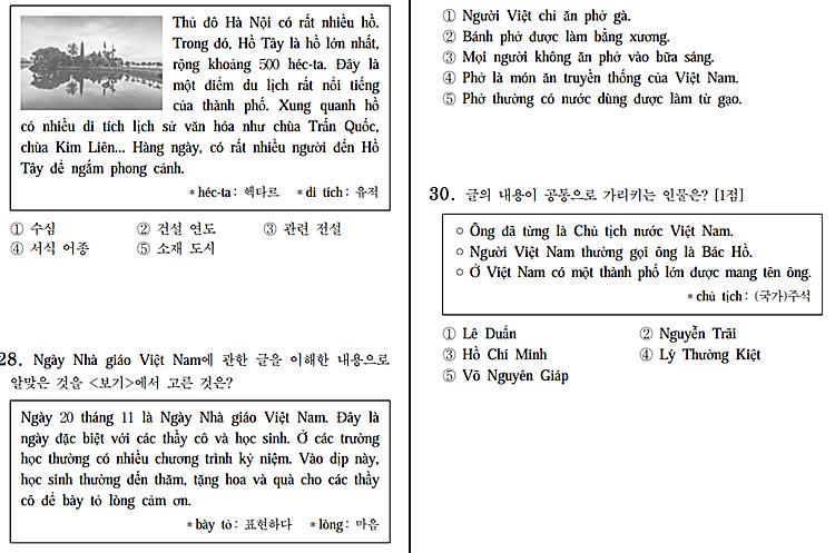 Hồ Tây, Hải Phòng xuất hiện trong đề thi đại học Hàn Quốc - 7