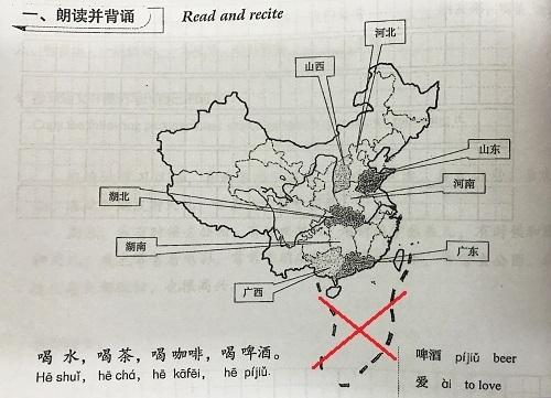 Cảnh cáo trưởng khoa vì giáo trình có bản đồ đường lưỡi bò - ảnh 1