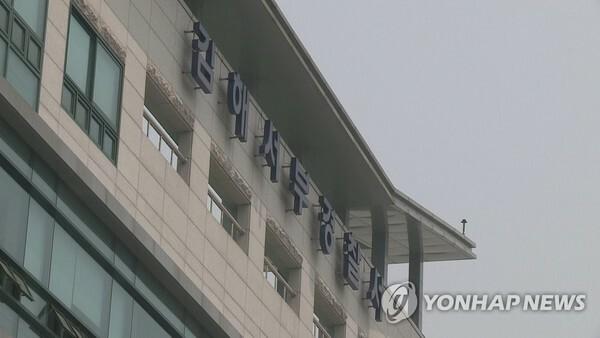 Sở cảnh sát thành phố Gimhae, tỉnh Gyeongsang Nam, Hàn Quốc. Ảnh: Yonhap News