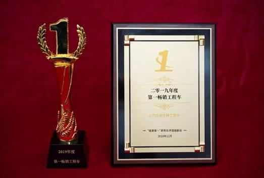 Chứng nhận danh hiệu Xe tải ben bán chạy nhất năm 2019 của IVECO-Hongyan.