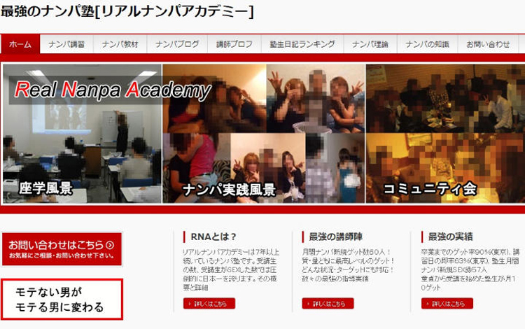 Ảnh quảng cáo của học viện Real Nampa Academy. Ảnh: Mercari.